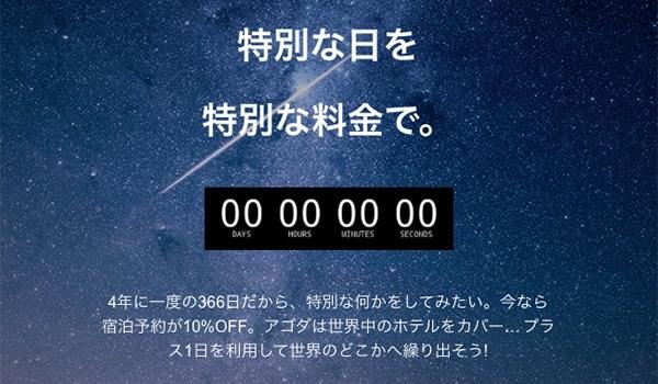 アゴダ_うるう年セールクーポン