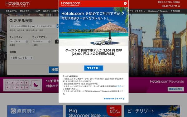 ホテルズドットコム_初回限定3,000円割引クーポン