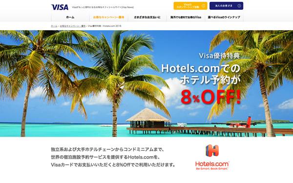 ホテルズドットコム_VISAカード支払い限定クーポン