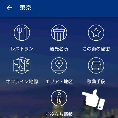 目的地サーチの使い方(アプリ)_STEP02