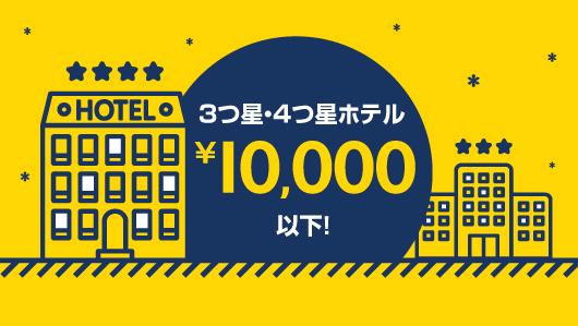 エクスペディア_ALL10,000円以下セール