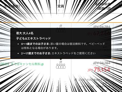 アゴダ_手順1