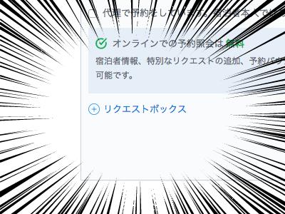 アゴダ_手順2