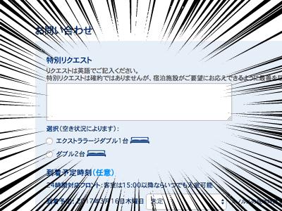 ブッキングドットコム_手順2