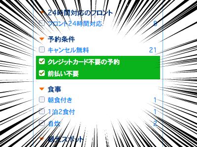 ブッキングドットコムの検索画面