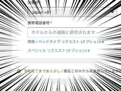 エクスペディア_手順2