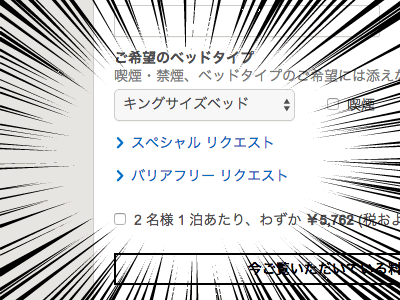 ホテルズドットコム_手順2
